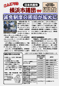 「こんにちは横浜市議団です」2007年11月21日号