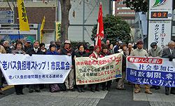 関内駅前の集会には、寒い中、約200人の市民が集まりました。