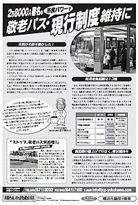 横浜市政新聞2月号外