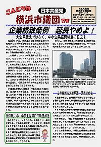 こんにちは横浜市議団です 3.4号