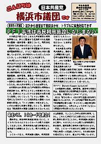 こんにちは横浜市議団です 6.24
