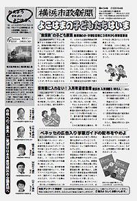 横浜市政新聞404号