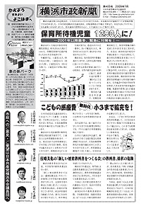 横浜市政新聞405号