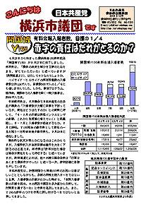 「こんにちは横浜市議団です 09301