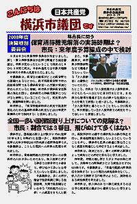 こんにちは横浜市議団です 10月7日号