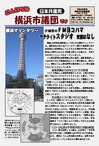 こんにちは横浜市議団です1028