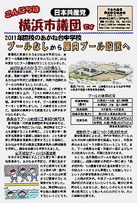 こんにちは横浜市議団です 11.11