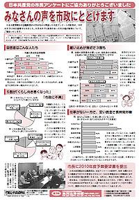 横浜市政新聞2009.12・2010.1月号外