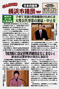 こんにちは横浜市議団です