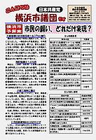 こんにちは横浜市議団です 1.20号