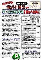こんにちは横浜市議団です 0127