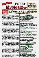 こんにちは横浜市議団です 2.10号