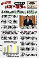 こんにちは横浜市議会です 2.24号