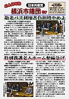 「こんにちは横浜市議団です」2010年3月3日