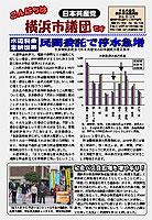 こんにちは横浜市議団です 3.10
