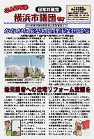 「こんにちは横浜市議団です」2010年3月24日