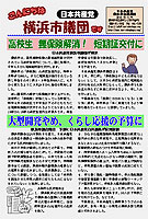 こんにちは横浜市議団です 3.31号