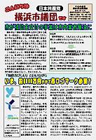 こんにちは横浜市議団です 4月14日号