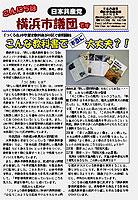 こんにちは横浜市議団です 4月21日号