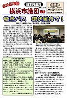 こんにちは横浜市議団です 0428efbd82