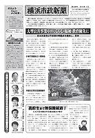 横浜市政新聞3月号