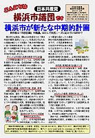 「こんにちは横浜市議団です」2010年5月12日