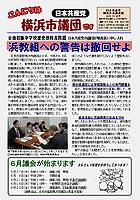 こんにちは横浜市議団です 05.26号
