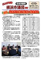 「こんにちは横浜市議団です」2010年6月02日号
