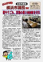 こんにちは横浜市議団です 06.09号