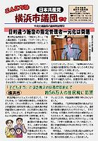 「こんにちは横浜市議団です」2010年6月16日