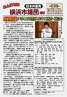 「こんにちは横浜市議団です」2010年6月23日