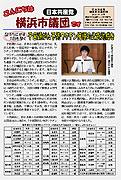 「こんにちは横浜市議団です」2010年6月30日