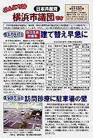 「こんにちは横浜市議団です」7月21日号