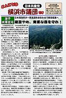 「こんにちは横浜市議団です」2010年7月28日