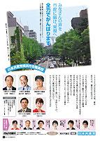 横浜市政新聞2010年夏季号外