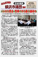 「こんにちは横浜市議団です」2010年8月4日