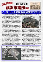 「こんにちは横浜市議団です」2010年8月25日
