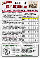 「こんにちは横浜市議団です」2010年9月1日