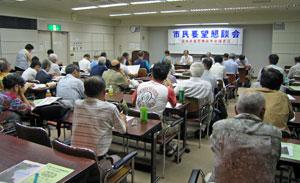 暑い中56人の市民が集まった市政懇談会
