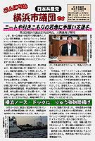 「こんにちは横浜市議団です」2010年9月8日