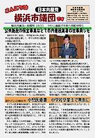 「こんにちは横浜市議団です」2010年9月15日