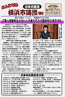 「こんにちは横浜市議団です」2010年9月22日