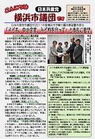 「こんにちは横浜市議団です」2010年9月29日