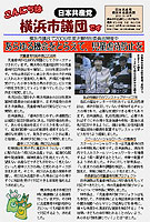 「こんにちは横浜市議団です」2010年10月6日