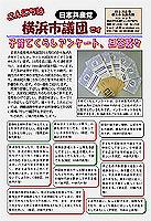 「こんにちは横浜市議団です」2010年10月27日
