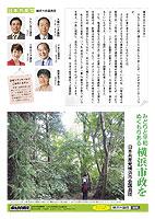 横浜市政新聞秋季号外