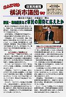 「こんにちは横浜市議団です」2010年11月3日