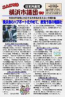 「こんにちは横浜市議団です」2010年11月24日
