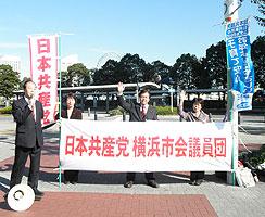 左から、大貫憲夫議員、白井まさ子議員、かわじ民夫議員、関美恵子議員。桜木町駅前にて。