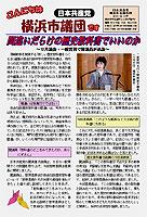 「こんにちは横浜市議団です」2010年12月15日